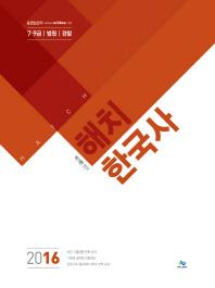 해치 한국사(2016)(인터넷전용상품)