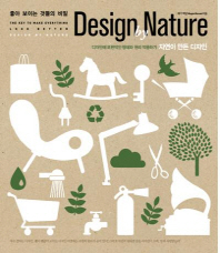 좋아 보이는 것들의 비밀 Design by Nature