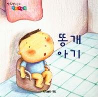 똥개아기(안도현 시인의 동시그림책)(보드북)