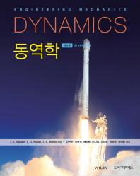 동역학(Dynamics)(8판)