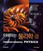 물리학. 2(이해하는)