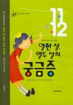 열한살 열두살의 궁금증(세상을 배우는 작은 책 6)