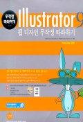 ILLUSTRATOR 9 웹 디자인 무작정 따라하기(CD-ROM 1장 포함)