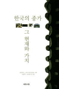 한국의 종가, 그 현재와 가치