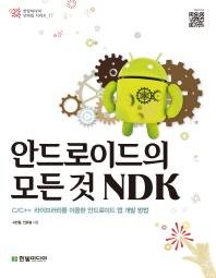 안드로이드의 모든 것 NDK(한빛미디어 모바일 시리즈 17)