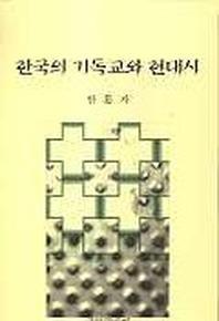 한국의 기독교와 현대시