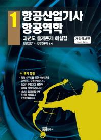 항공산업기사. 1: 항공역학(개정증보판)