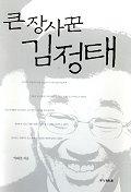 큰 장사꾼 김정태
