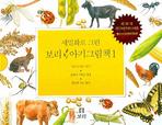 보리 아기그림책. 1(세밀화로 그린)(보드북)(전3권)