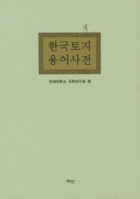 한국토지용어사전(양장본 HardCover)