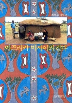 아프리카 마사이와 걷다