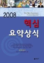 핵심요약상식(2008)(최신개정판)