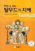 탈무드의 지혜(한권으로 읽는)