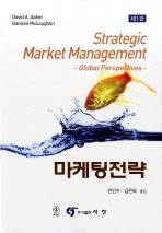마케팅전략