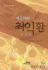 애국지사 최익환. 1