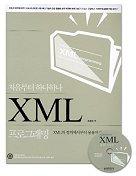 처음부터 하나하나 XML 프로그래밍