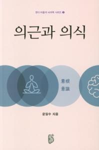 의근과 의식(붓다 마음의 뇌과학 시리즈 2)