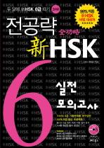 전공략 신 HSK 6급 실전모의고사(전공략)(CD1장포함)