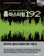 홈마스터링 192(MP3 온라인 전송시대를 위한)(CD1장포함)