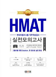 HMAT �����ڵ����� ������˻� ������ǰ��(2015)