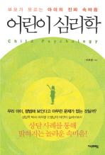 어린이 심리학