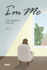 I'm me(개정판)