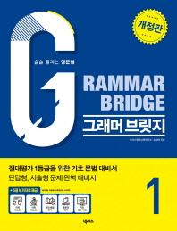 그래머 브릿지(Grammar Bridge). 1(개정판)