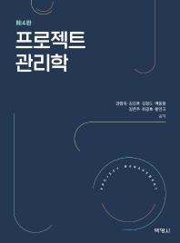 프로젝트 관리학(4판)