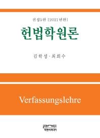 헌법학원론(2021)(전정판 5판)(양장본 HardCover)