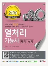 열처리기능사 필기 실기(2016)