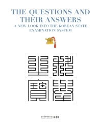 The Questions and their Answers(시권)(반양장)