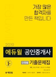 공인중개사 1차 단원별 기출문제집(2019)(에듀윌)