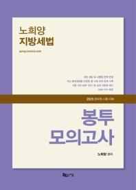 노희양 지방세법 봉투 모의고사(2020)