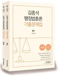 김종석 행정법총론 기출문제집 세트(2018)(공단기 기출)(전2권)