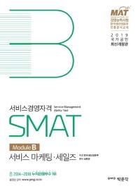 SMAT Module B 서비스 마케팅 세일즈(2019)