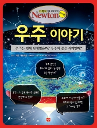 우주 이야기(뉴턴 라이트 시리즈)