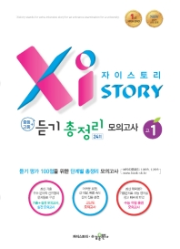 중학 듣기 총정리 모의고사(24회)예비 고1(2019)(자이스토리)