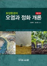 토양환경의 오염과 정화 개론(2판)