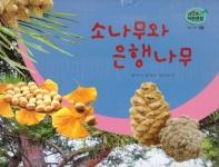 꽃과 나무. 59: 소나무와 은행나무(세밀화 자연관찰)