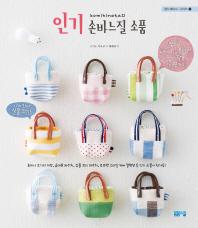 인기 손바느질 소품(komihinata의)(핸드메이드 시리즈 2)