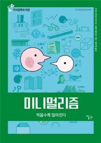 미니멀리즘(지식만화도서관 4)(양장본 HardCover)