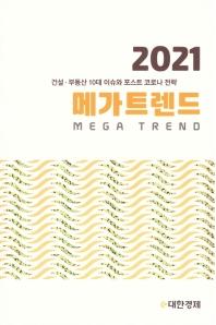 메가트렌드 2021