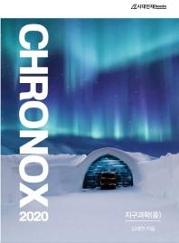 고등 지구과학(중)(2020)(CHRONOX (크로녹스))