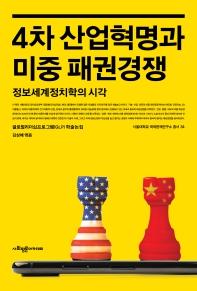 4차 산업혁명과 미중 패권경쟁(서울대학교 국제문제연구소총서 34)