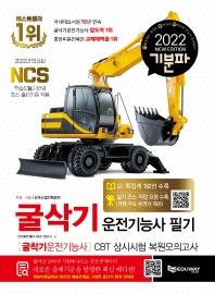 굴삭기 운전기능사 필기(2017)  (불도저, 로더, 천공기, 모터그레이드 운전기능사 포함)