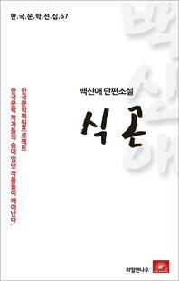 백신애 단편소설 식곤(한국문학전집 67)