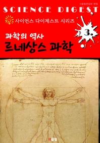 과학의 역사 : 르네상스 과학 (사이언스 다이제스트 시리즈 3)