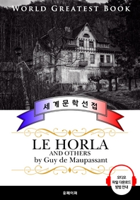 오를라 (Le Horla), 더 많은 이야기 - 고품격 시청각 프랑스어판