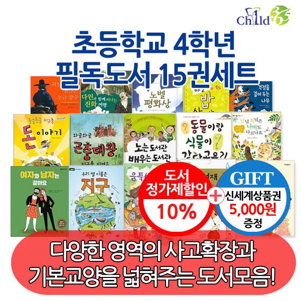 초등학교 4학년 필독도서 15권 세트
