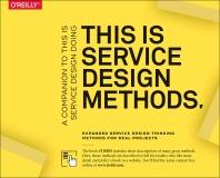 [해외]This Is Service Design Methods